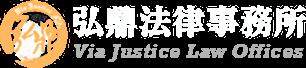 弘鼎法律事務所